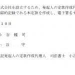 株式会社設立のための電子定款の認証に高知に行ってきました。