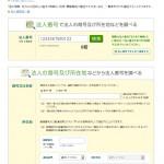 不動産登記の資格証明の取り扱いの変更について|会社法人番号の記載